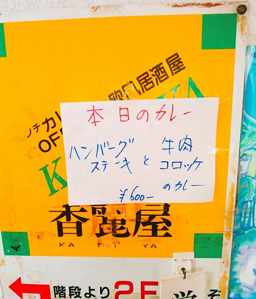 京都グルメレポート再訪121「香麗屋」ハンバーグステーキと牛肉コロッケのカレー