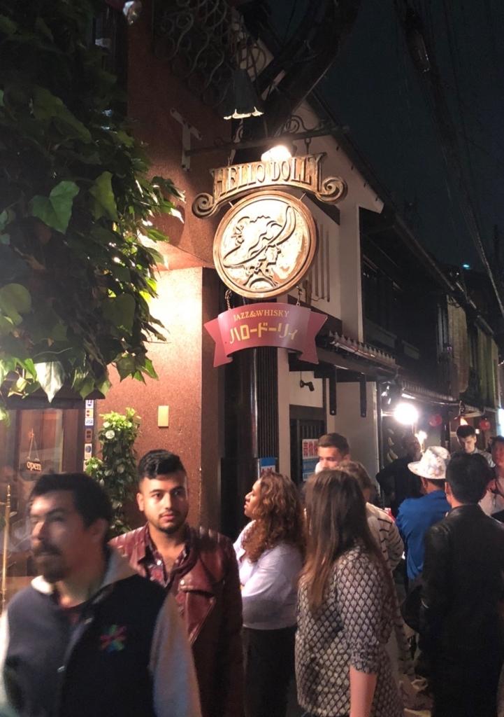 ハロードーリィ Jazz Bar 生演奏を聴きながら ちょっといい話 先斗町