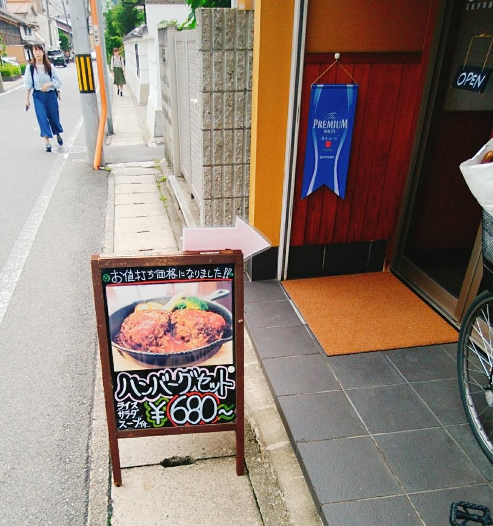 京都グルメレポート144「CAFE and GRILL CRONY」ハンバーグ&エビフライセット