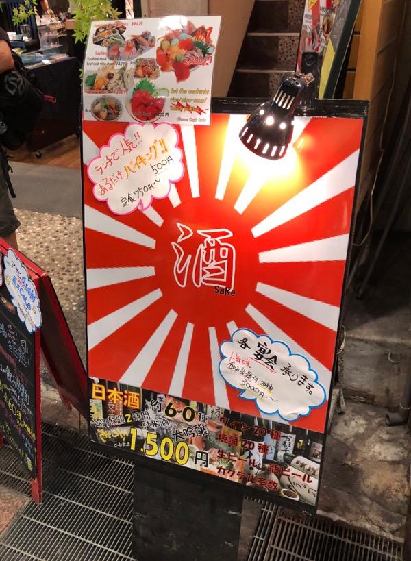 錦市場 酒蔵屋 今回も店長の意気込みを感じてしまった、海鮮丼にはビックリ(≧◇≦)
