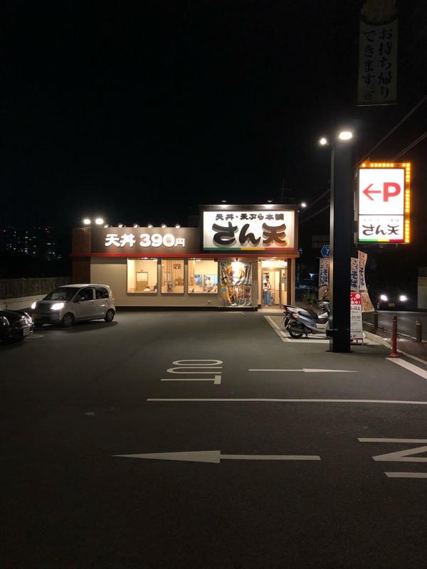 天丼 天ぷら本舗 さん天 宇治木幡店 低価格ながらも納得の海老2尾とうまい天ダレ天丼390円