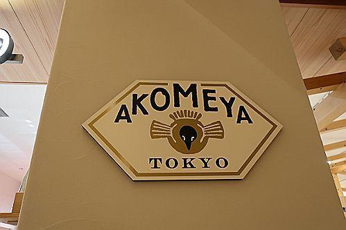 AKOMEYA TOKYO 京都BAL店*