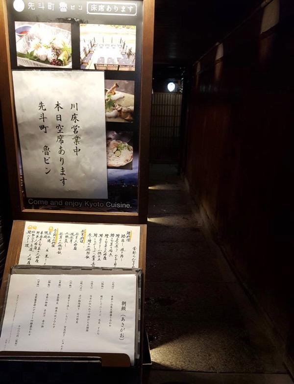 先斗町 魯ビン(ろびん) 川床で繊細かつ贅沢な京料理を食べる! 先付のビジュアルだけでノックアウト(*_*)