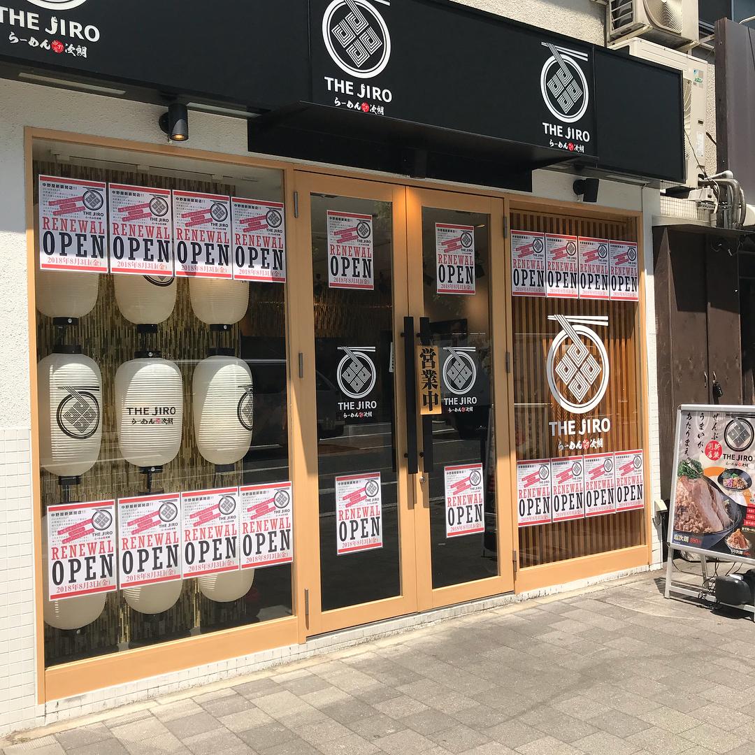 中野屋ラーメン THE JIRO @京都「二郎インスパイア」が2018年8月3日新店オープン