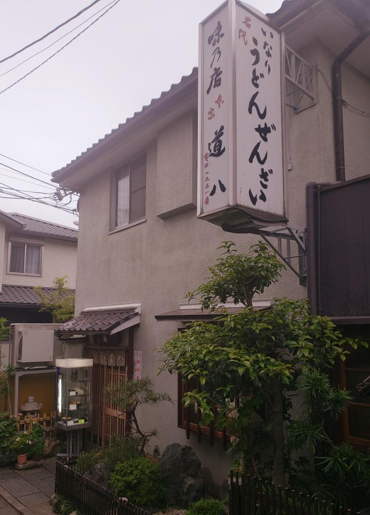 京都グルメレポート305「いなり名代 道八」おにぎり 鳥なんばそば