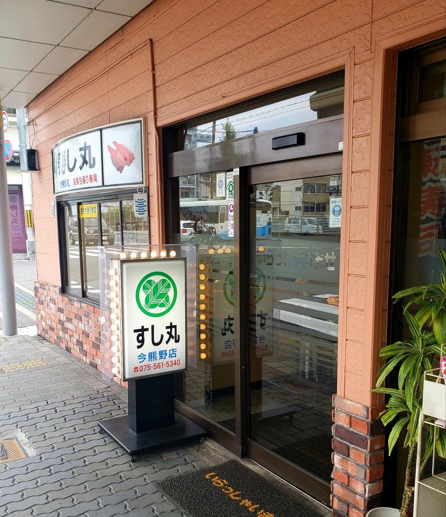 京都グルメレポート326「すし丸 今熊野店」寿司と天ぷらそば