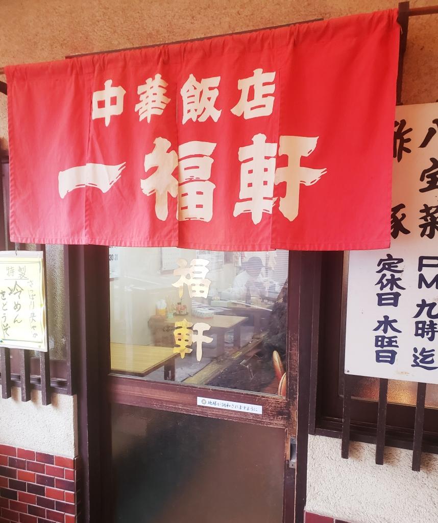 京都グルメレポート347「一福軒」玉子焼き定食