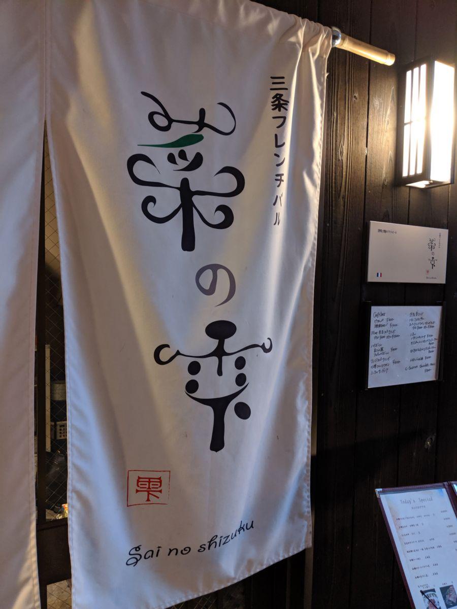 三条フレンチバル菜の雫 ★★★☆☆【京都】