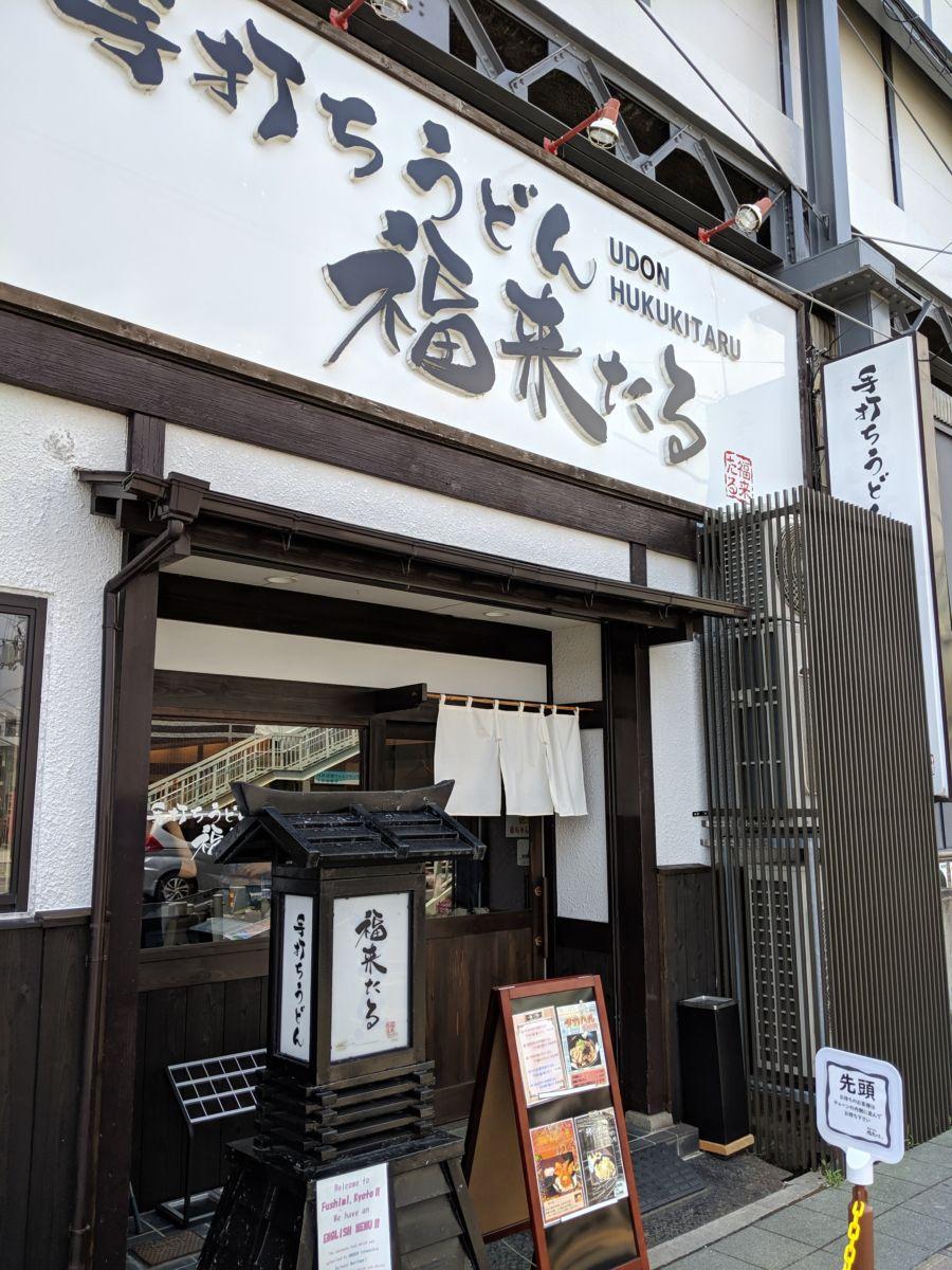 福来たる④ ★★★☆☆【京都】