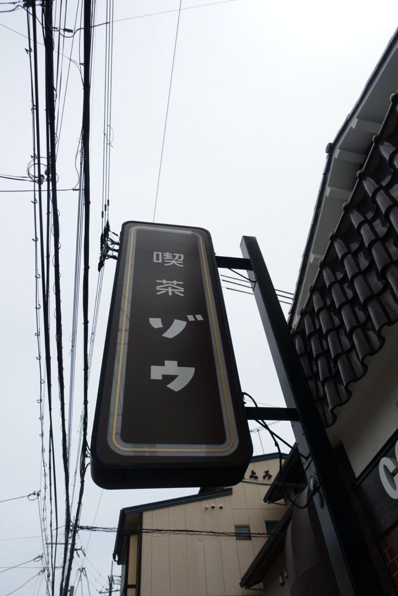 喫茶ゾウ ★★★☆☆【京都】