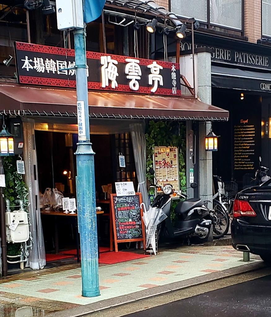 京都グルメレポート380「本場韓国焼肉海雲亭 本能寺店」ビビンバ丼