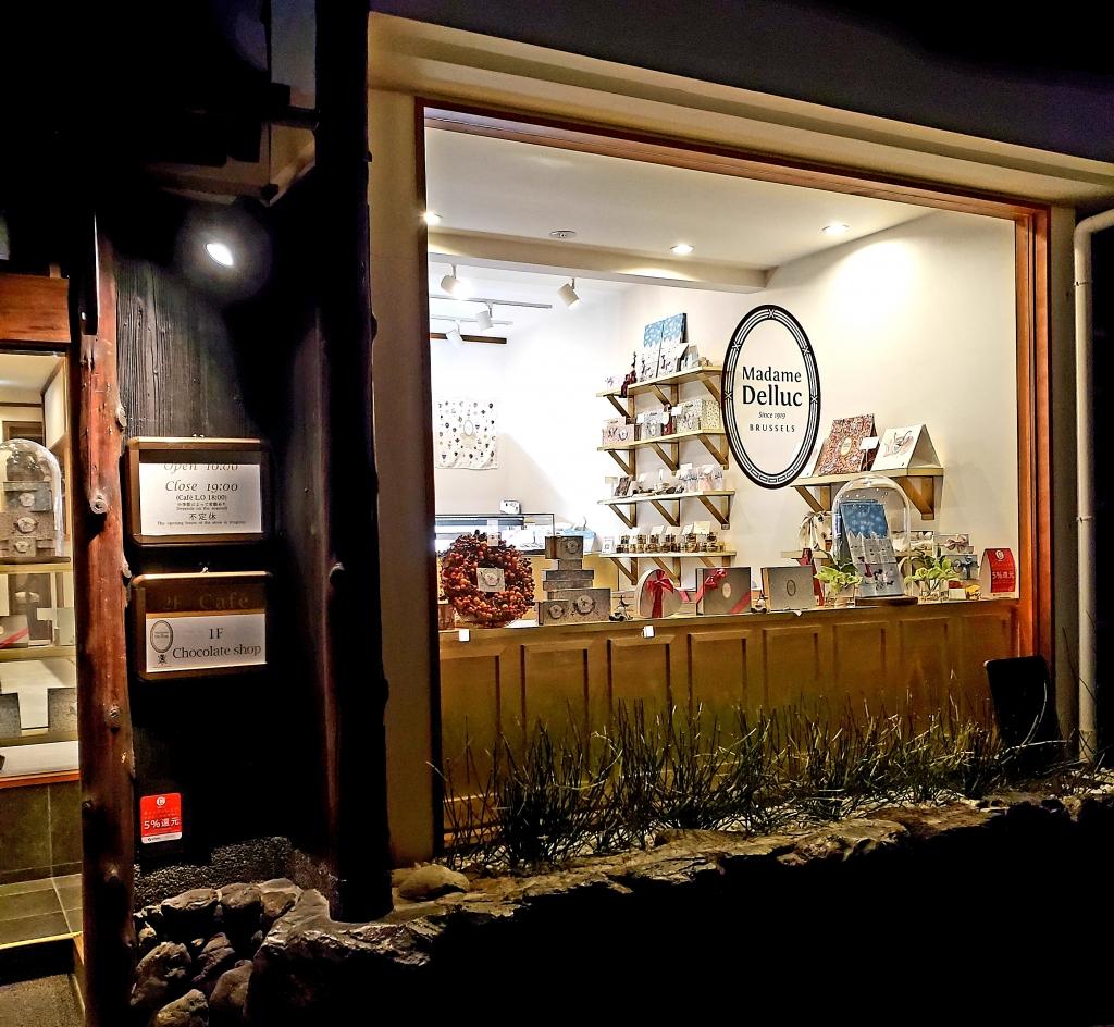 京都グルメレポート390「マダムドリュック京都祇園店」2種類で1000円のチョコレート