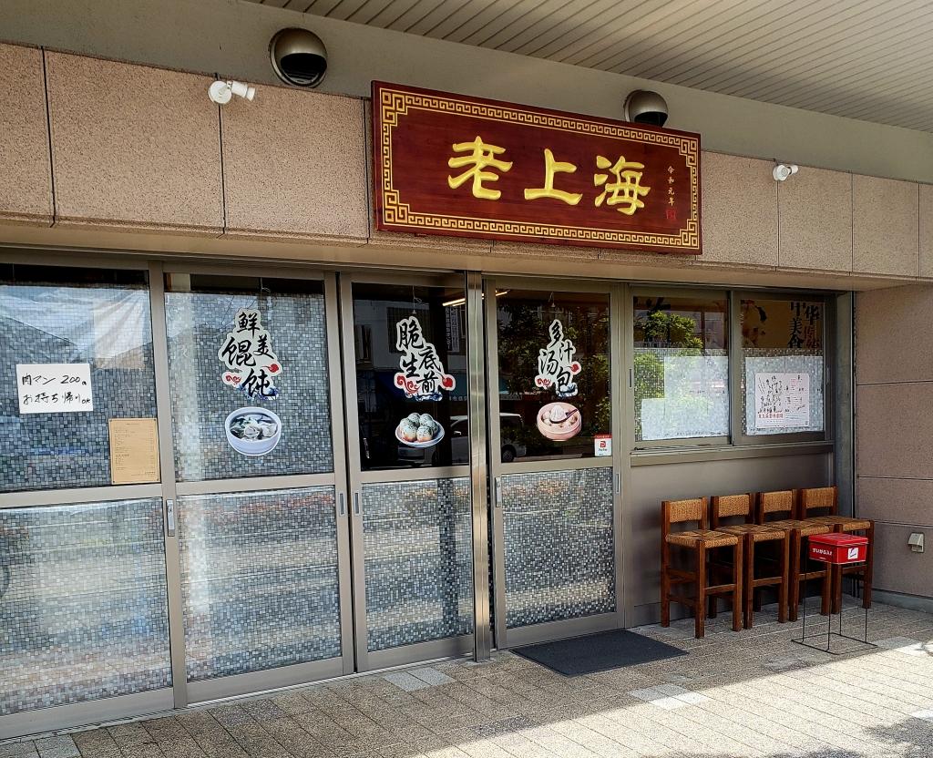 京都グルメレポート389「老上海 焼小籠包」牛肉ラーメン