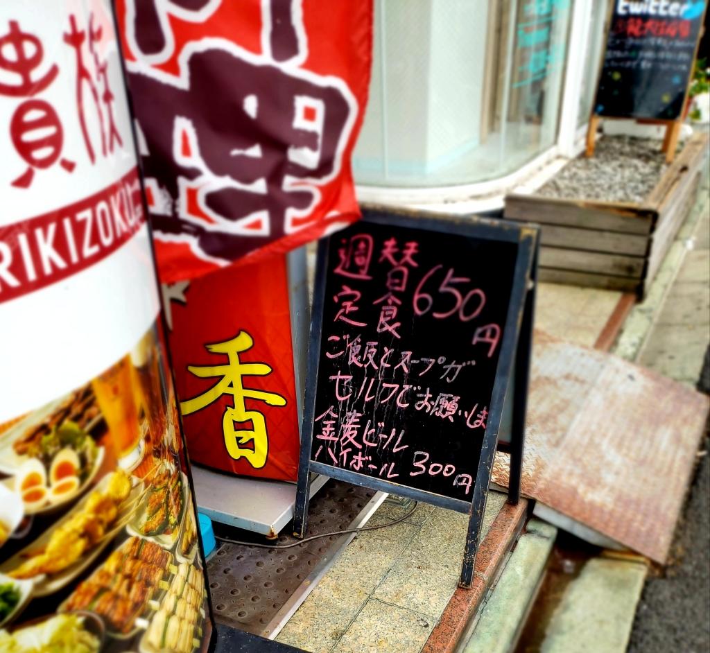 京都グルメレポート394「食膳軒」にんにく芽と豚肉