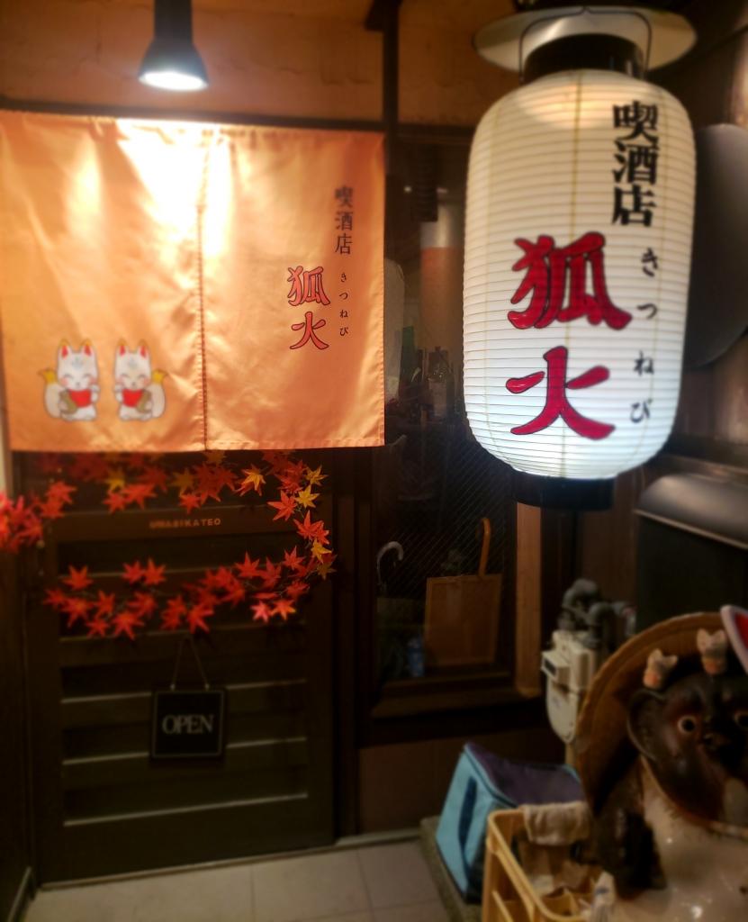 京都グルメレポート397「狐火」鶏の唐揚げ 揚げ出しポテト