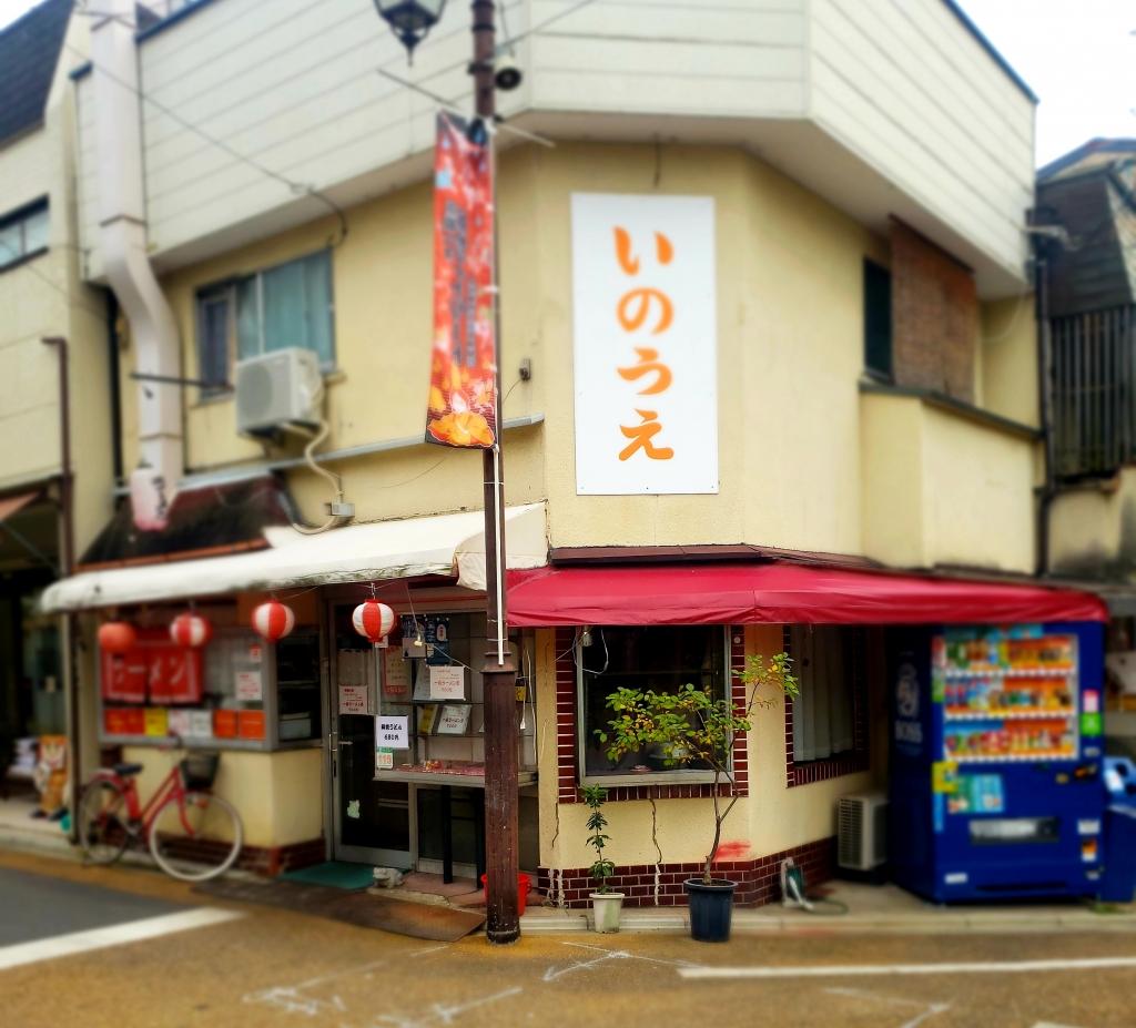 京都グルメレポート399「いのうえ」特製ラーメン