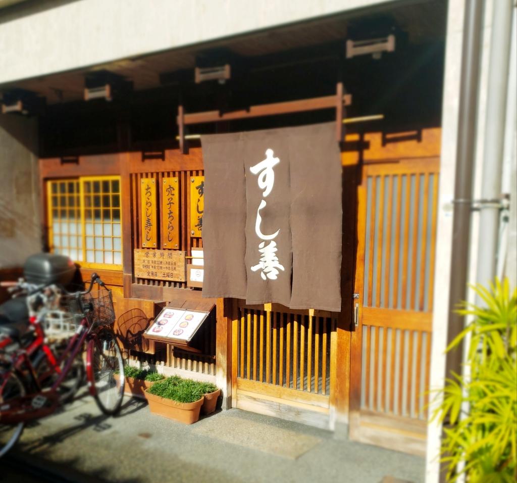 京都グルメレポート405「すし善」ちらし寿司