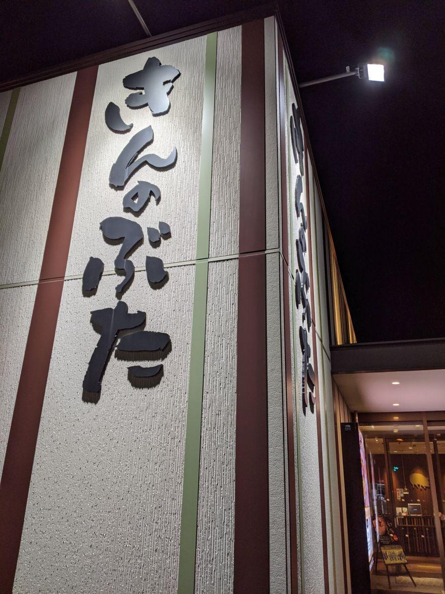きんのぶた⑤ ★★★★☆【京都】