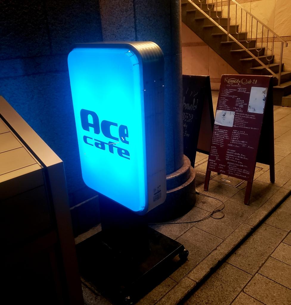 京都グルメレポート409「Acecafe」夜景とローストビーフうにバター