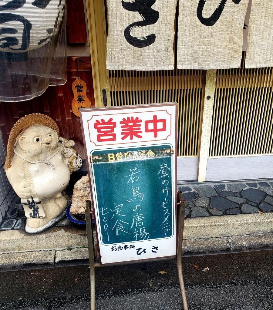 京都グルメレポート411「お食事処ひさ」お昼のサービス定食