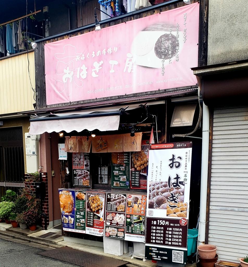 京都グルメレポート412「おふくろの手作り 京おはぎ工房」みたらし団子
