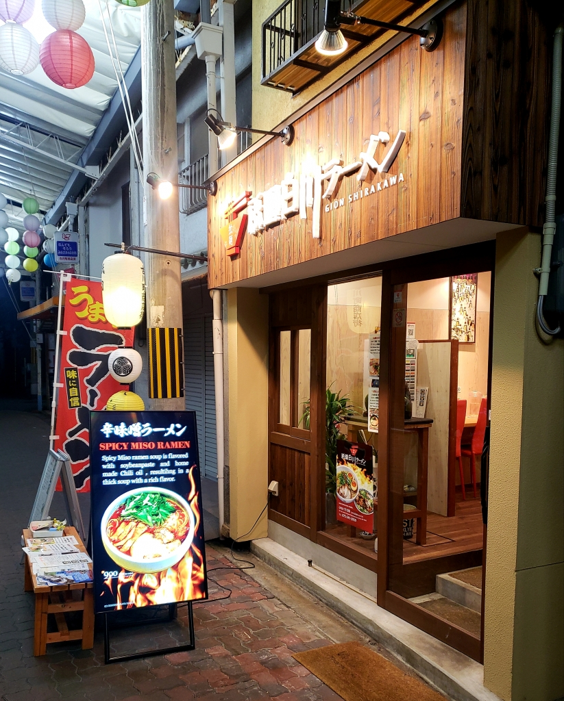 京都グルメレポート416「祇園白川ラーメン」味噌ラーメン