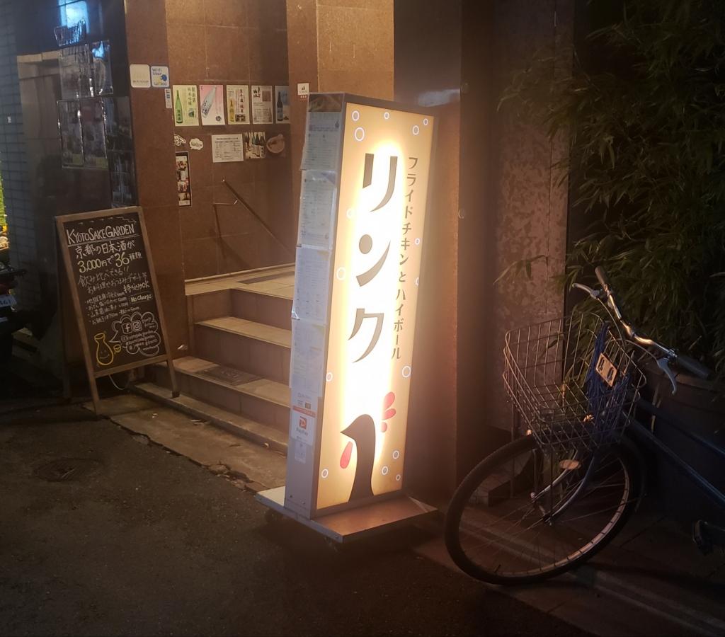 京都グルメレポート419「フライドチキンとハイボール リンク」フライドチキン(骨なしもも)