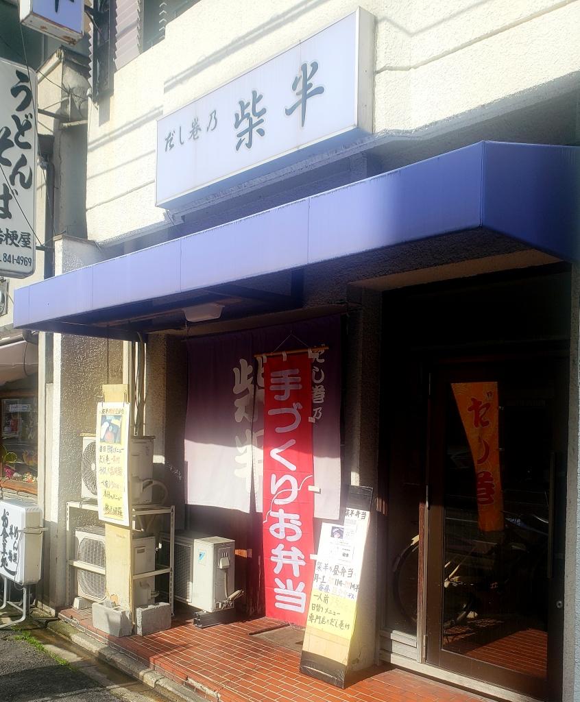 京都グルメレポート422再訪「紫半」満足昼弁当
