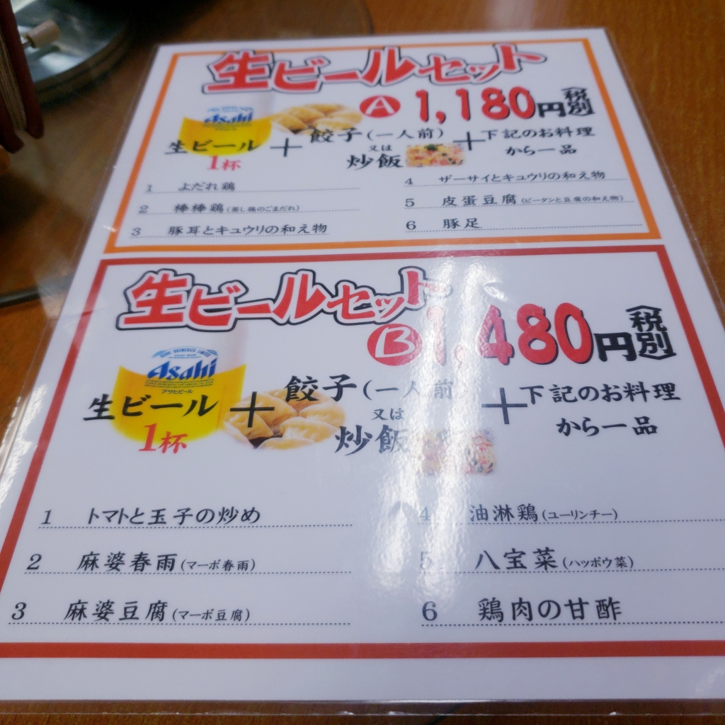 京都グルメレポート423再訪「東北屋」ビールセットAと焼きそば
