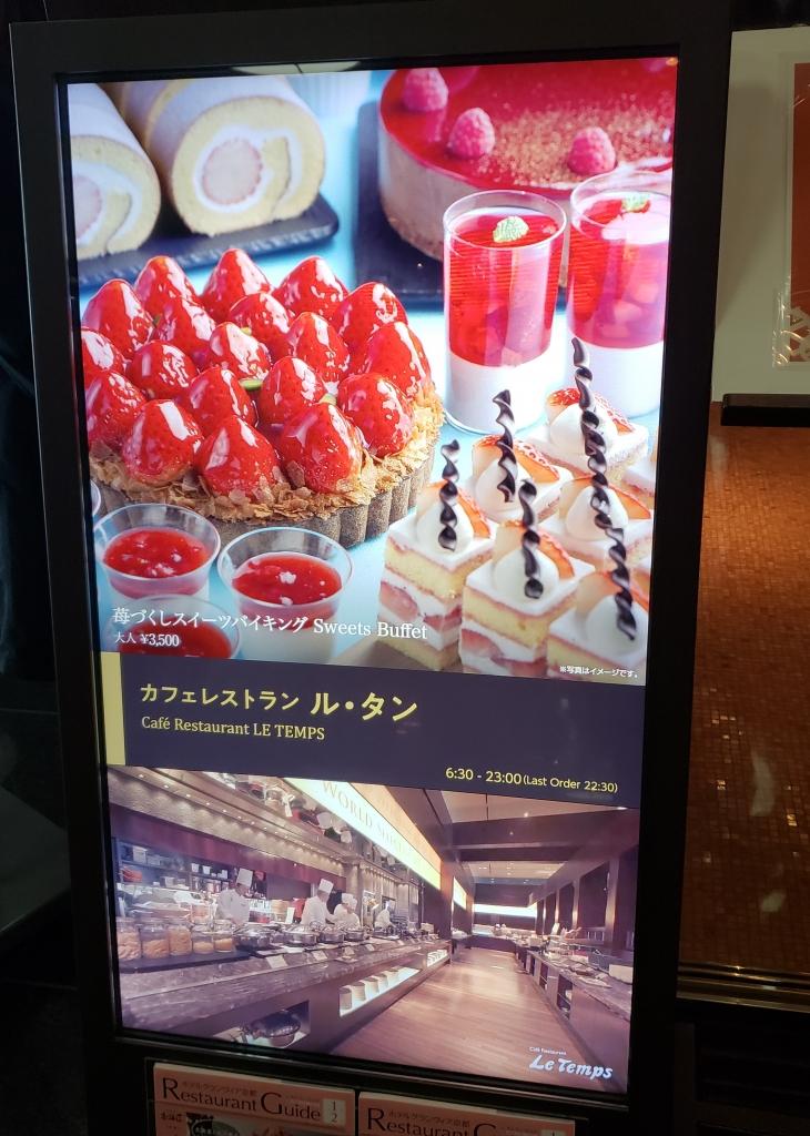 京都グルメレポート424「カフェレストラン ル・タン」苺づくしスイーツバイキング