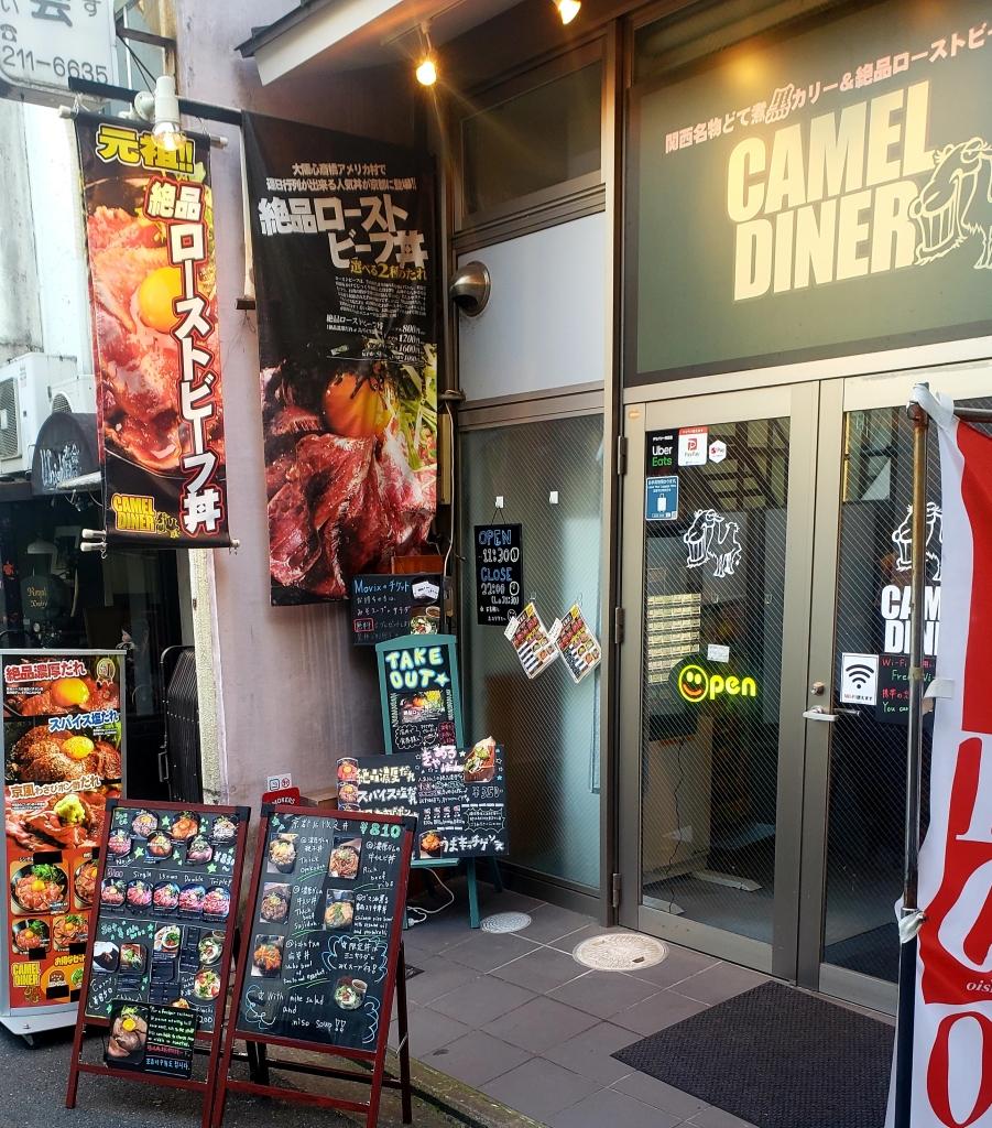 京都グルメレポート426「キャメルダイナー京都店」ローストビーフ丼