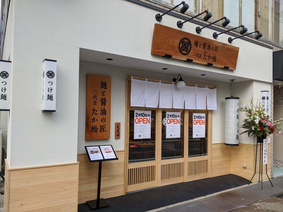 麺と醤油の匠2代目たか松 ★★★★☆【京都】