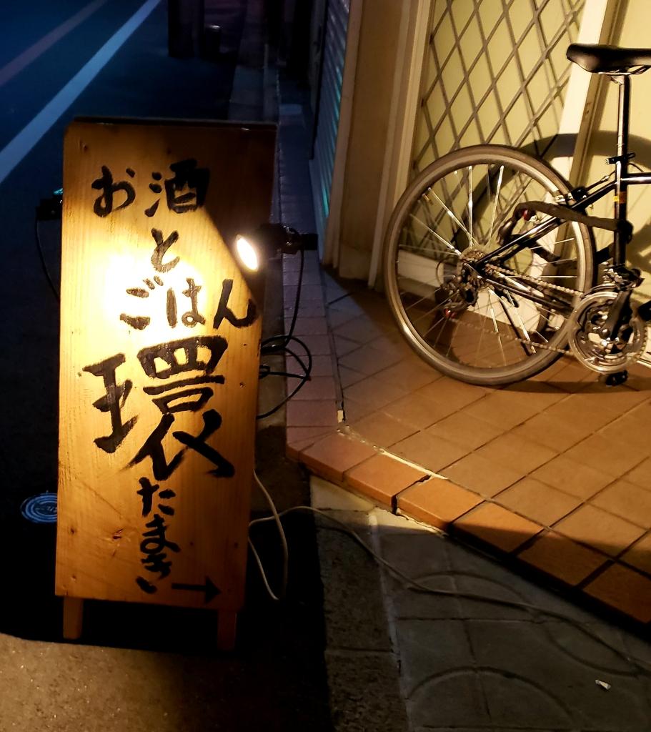 京都グルメレポート430「お酒とごはん 環」豚の角煮 ホタルイカ酢味噌あえ 大人のポテトサラダ おでん