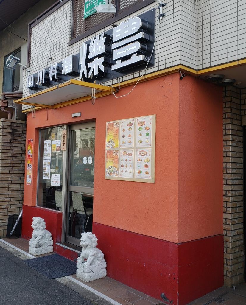 京都グルメレポート433「爍豊」ホイコーロー定食