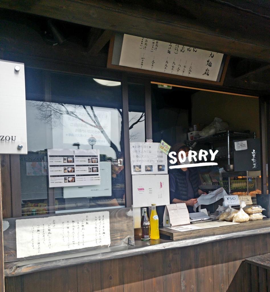 京都グルメレポート432「山元麺蔵 お持ち帰り」つけ麺