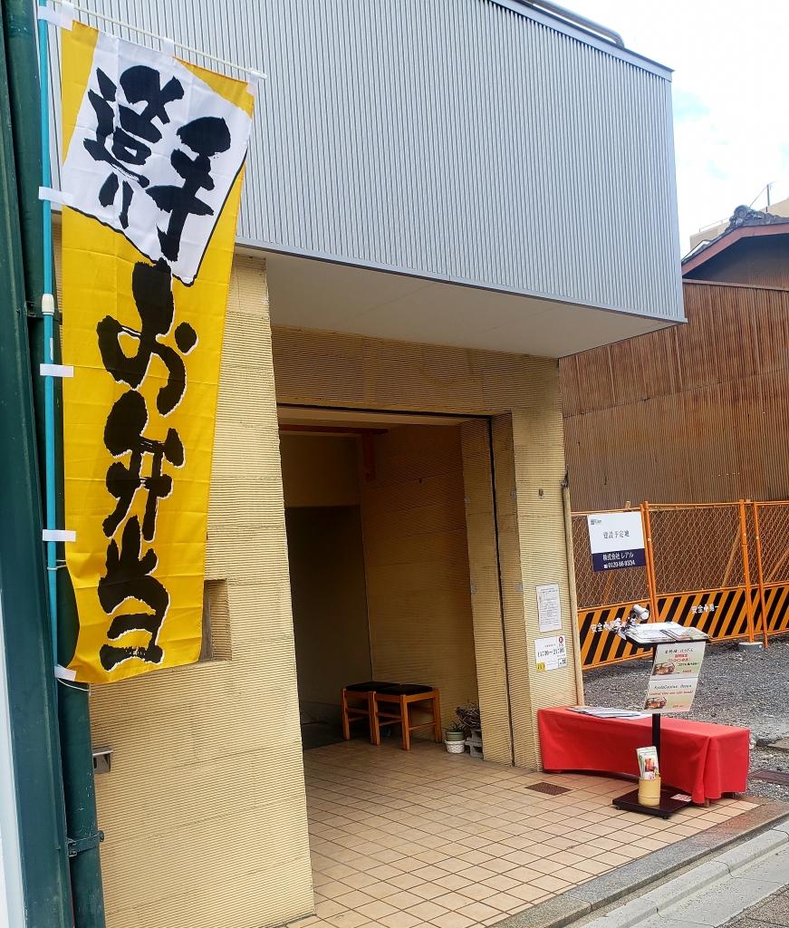 京都グルメレポート435「京料理ほうざん」500円のお弁当