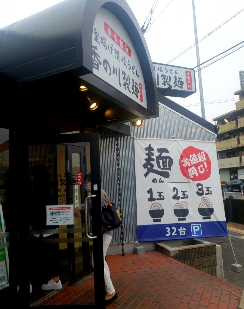 京都グルメレポート438「香の川製麺」スタミナカレー