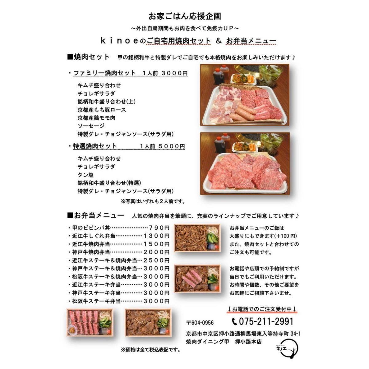 肉屋 甲/焼肉ダイニング甲/ヤキニク甲 ★★★★★【京都】