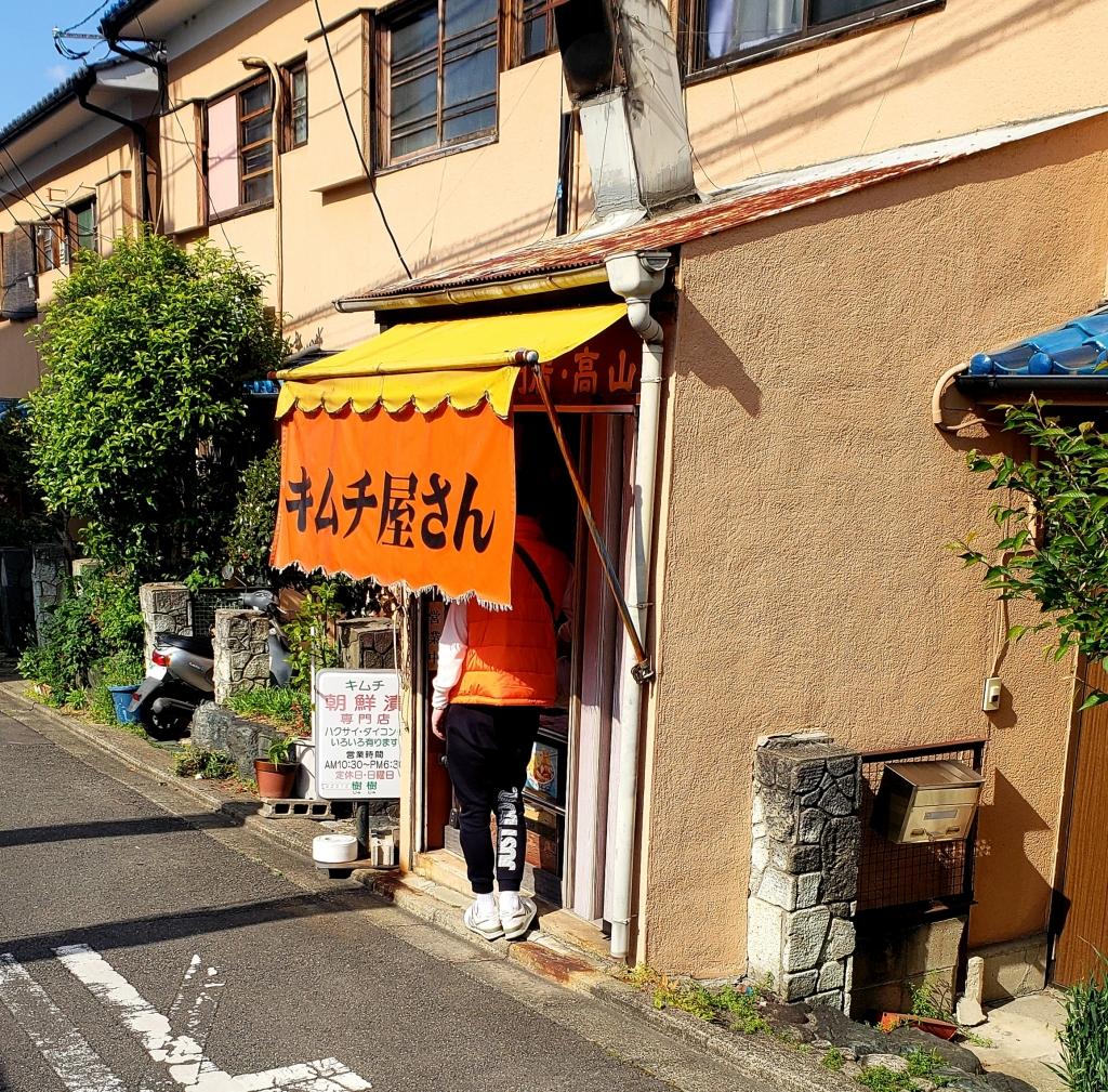 京都グルメレポート再訪446「キムチ専門店 樹樹」イカのキムチ
