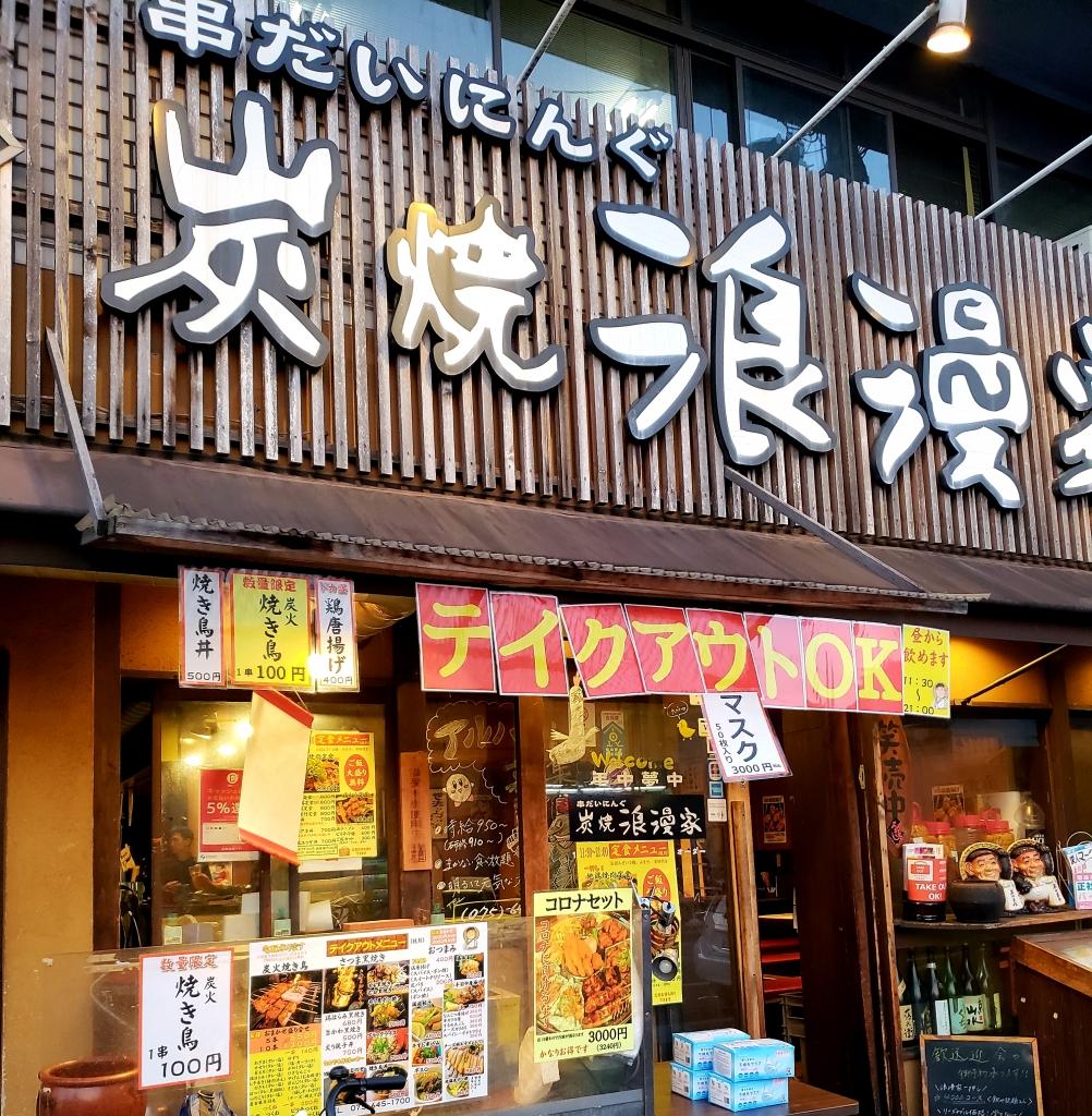 京都グルメレポート447「浪漫屋」焼き鳥