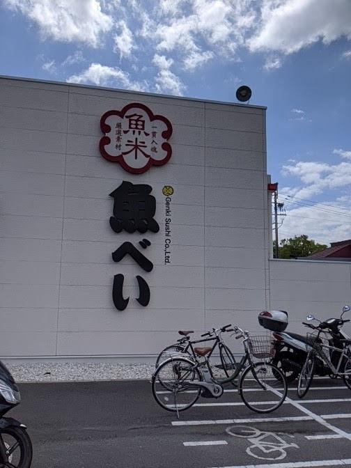 魚べい 八幡店 ★★★☆☆【京都】
