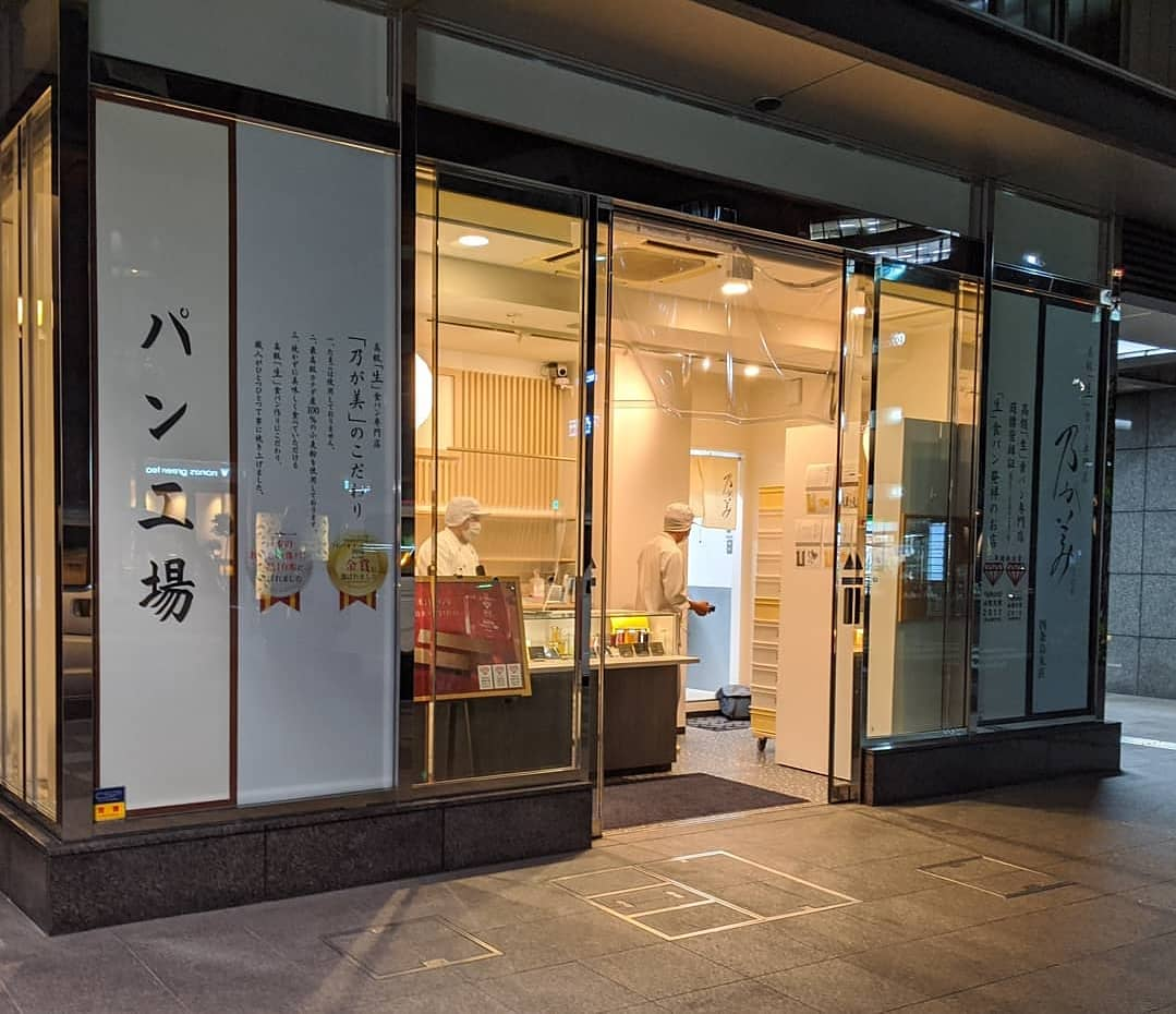 高級『生』食パン乃が美 四条烏丸 ★★★★☆【京都】