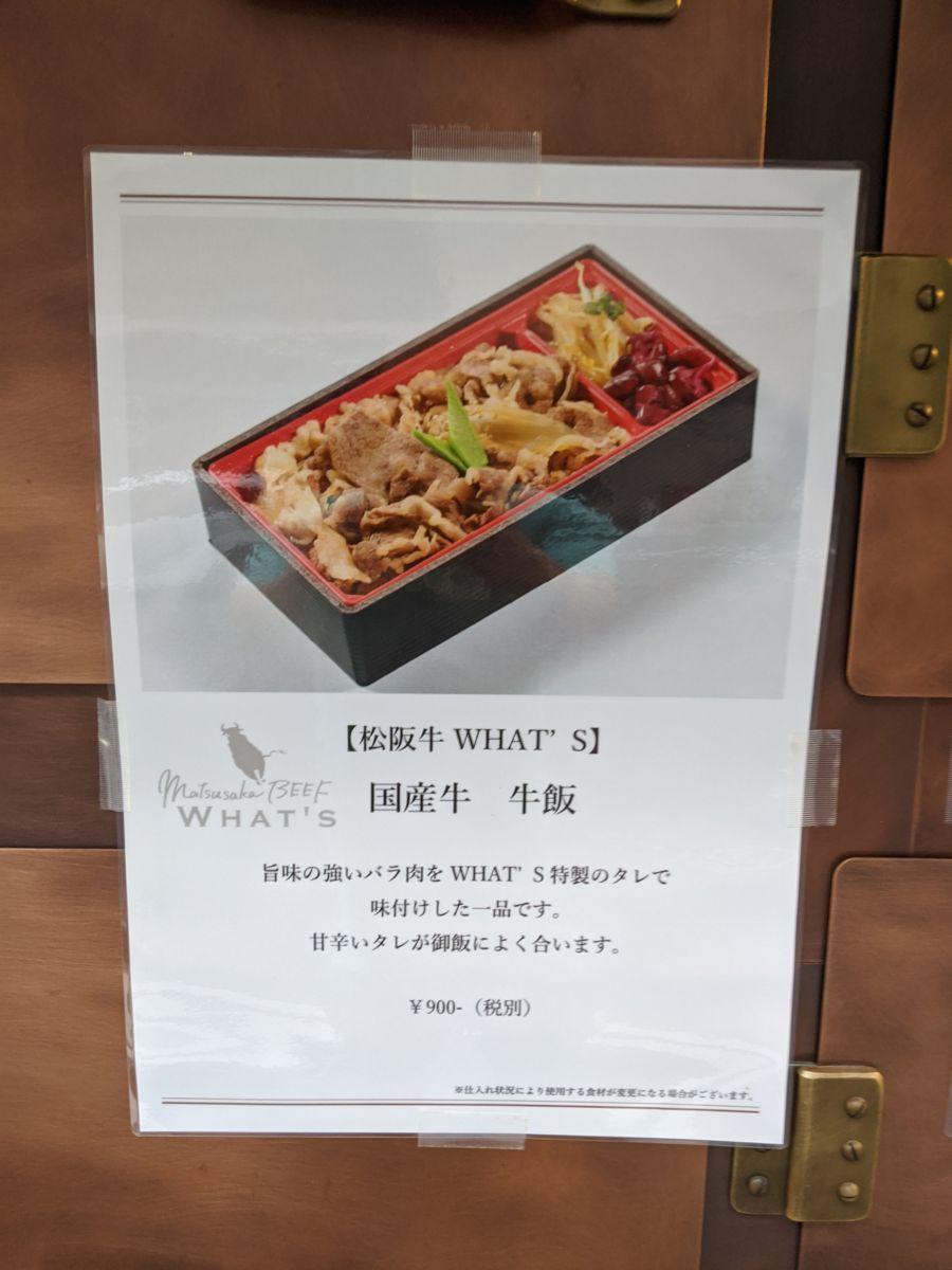 松坂牛WHAT'S室町本店 ★★★★☆【京都】