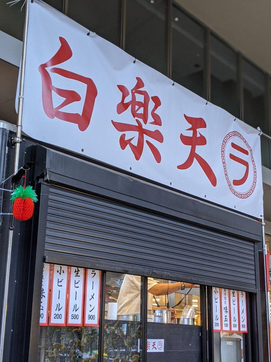 白楽天 ★★★★☆【京都】