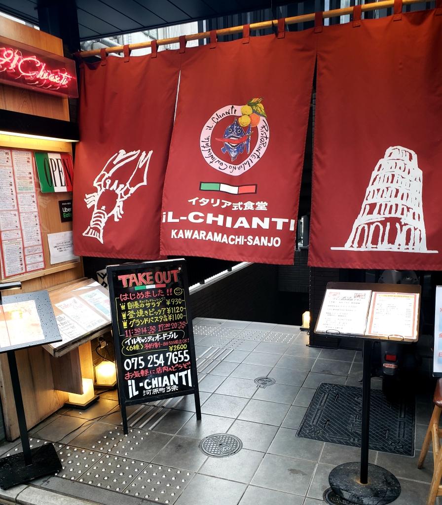 京都グルメレポート454「イルキャンティ河原町三条店」ワイン飲み放題