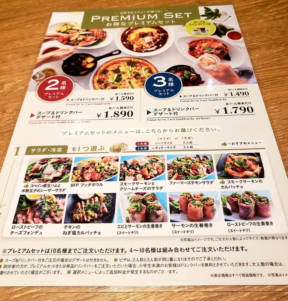 京都グルメレポート457「ベビーフェイスプラネッツ山科椥辻店」プレミアムセット