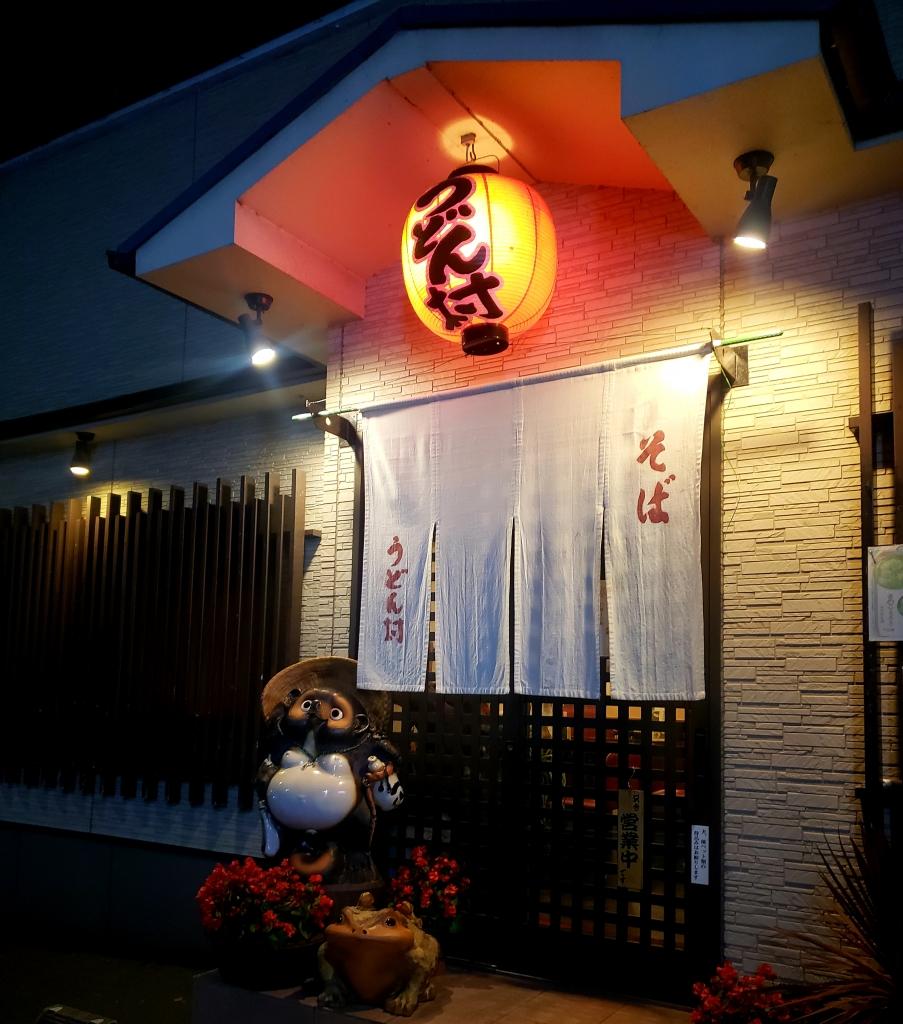 京都グルメレポート458「うどん村」肉めしとうどんのセット