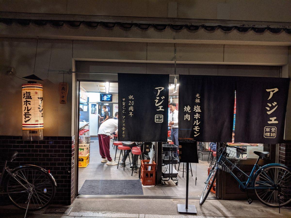 アジェ 木屋町団栗店 ★★★★☆【京都】
