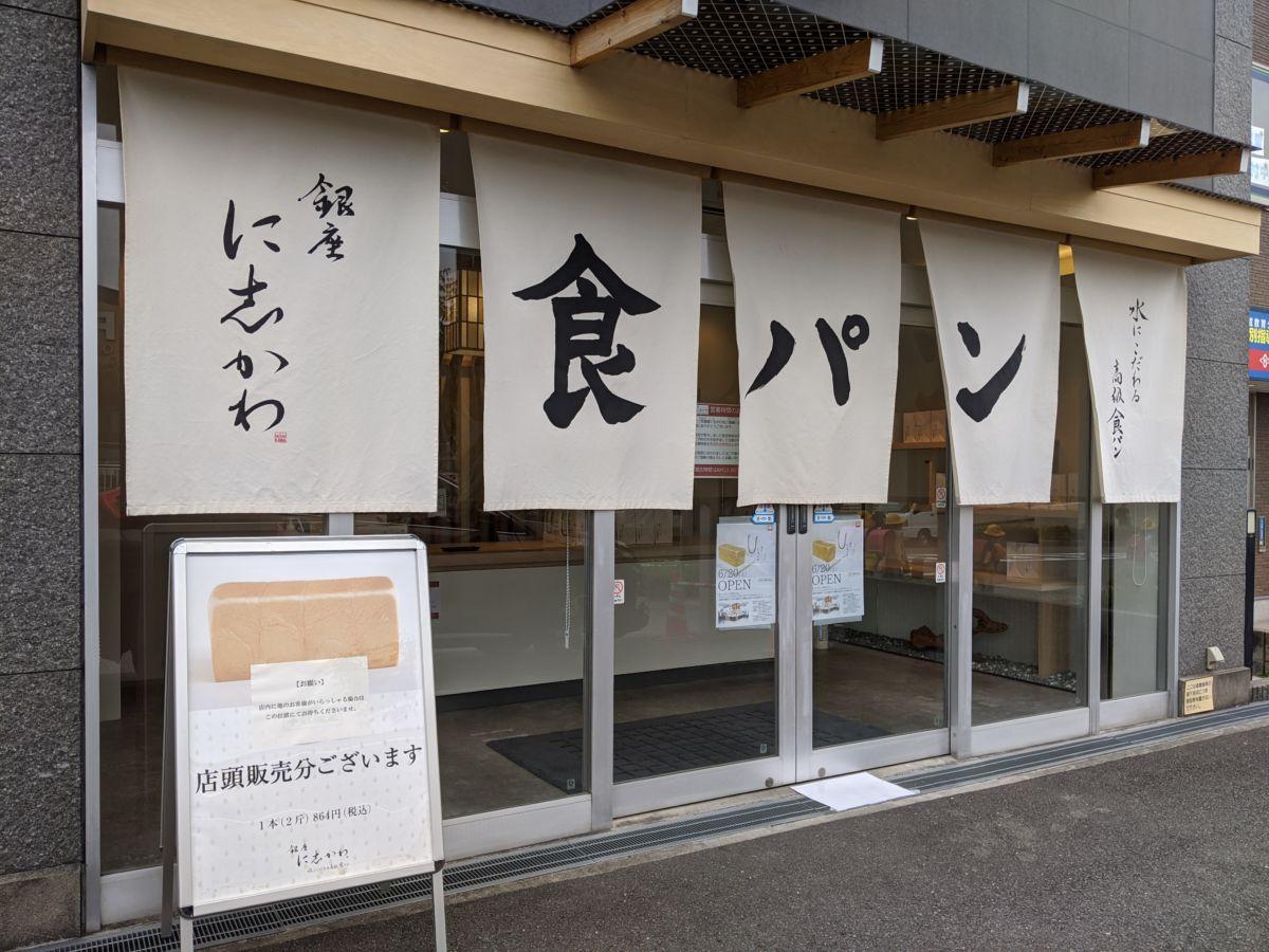 銀座 に志かわ ★★★★★【京都】