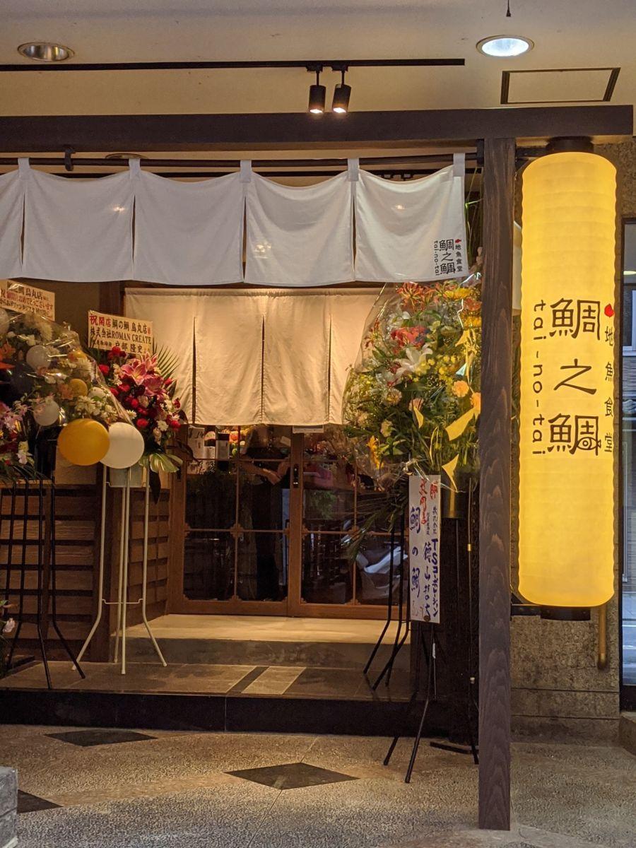 鯛之鯛 烏丸店 ★★★★☆【京都】
